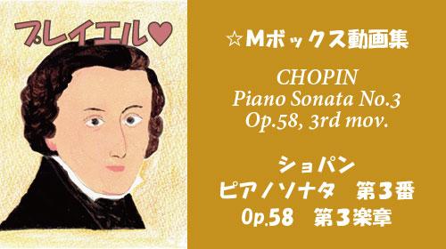 ショパン ピアノソナタ 第3番 ロ短調 Op.58 第3楽章