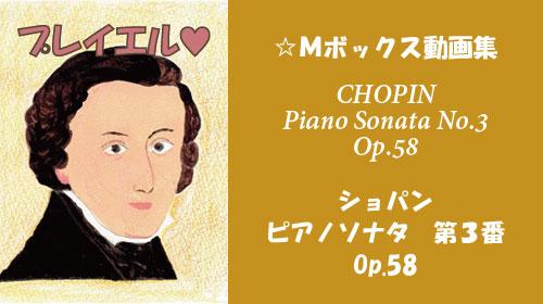 ショパン ピアノソナタ 第3番 ロ短調 Op.58