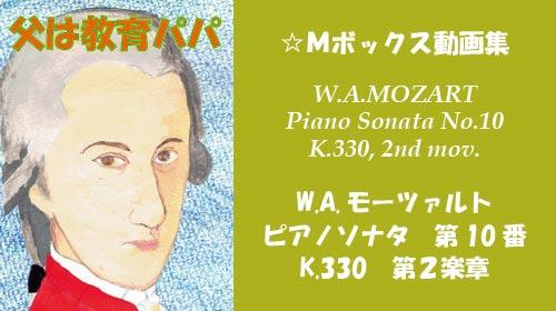 モーツァルト ピアノソナタ 第10番 K.330 第2楽章