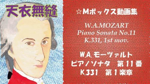 モーツァルト ピアノソナタ 第11番 K.331 第1楽章
