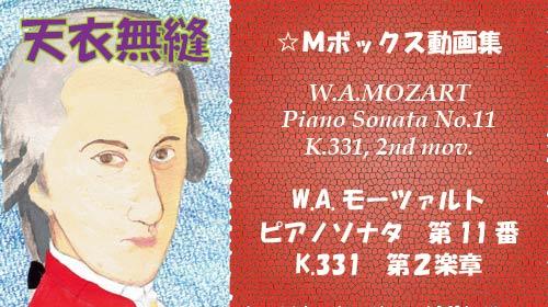 モーツァルト ピアノソナタ 第11番 K.331 第2楽章