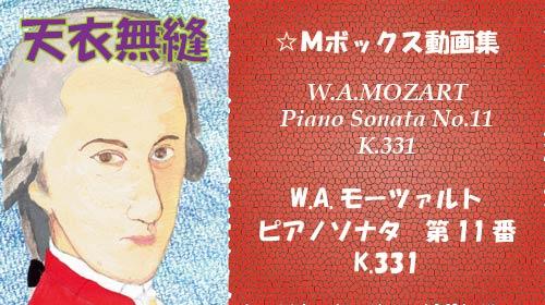 モーツァルト ピアノソナタ 第11番 K.331