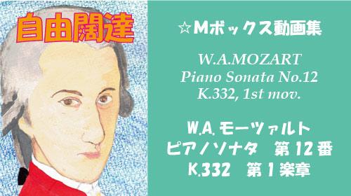 モーツァルト ピアノソナタ 第12番 K.332 第1楽章
