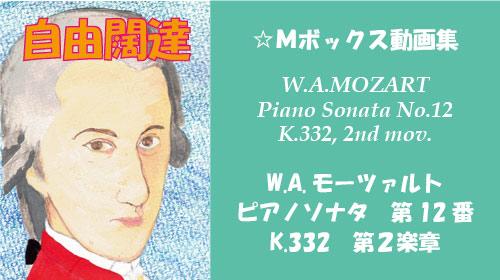 モーツァルト ピアノソナタ 第12番 K.332 第2楽章