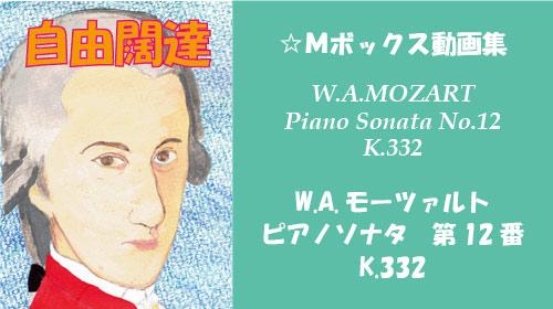 モーツァルト ピアノソナタ 第12番 K.332
