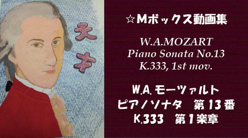 モーツァルト ピアノソナタ 第13番 K.333 第1楽章