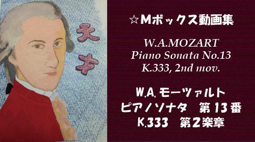 モーツァルト ピアノソナタ 第13番 K.333 第2楽章