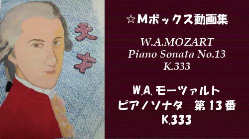 モーツァルト ピアノソナタ 第13番 K.333