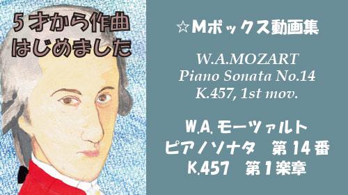 モーツァルト ピアノソナタ 第14番 K.457 第1楽章