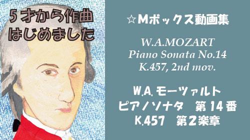 モーツァルト ピアノソナタ 第14番 K.457 第2楽章