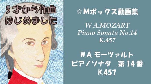 モーツァルト ピアノソナタ 第14番 K.457