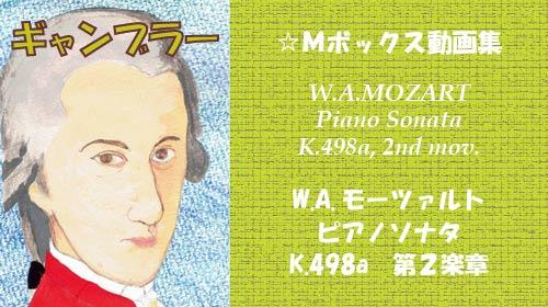 モーツァルト ピアノソナタ K.497a 第2楽章