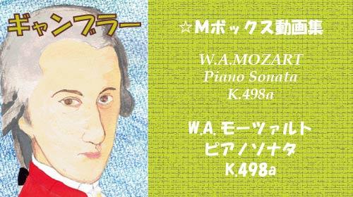 モーツァルト ピアノソナタ K.497a