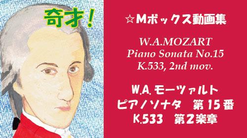 モーツァルト ピアノソナタ 第15番 K.533 第2楽章
