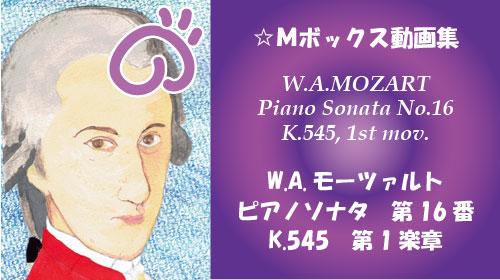モーツァルト ピアノソナタ 第16番 K.545 第1楽章