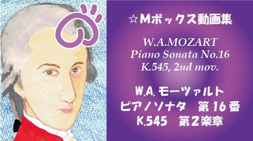 モーツァルト ピアノソナタ 第16番 K.545 第2楽章