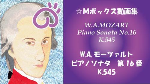 モーツァルト ピアノソナタ 第16番 K.545