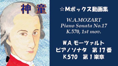 モーツァルト ピアノソナタ 第17番 K.570 第1楽章
