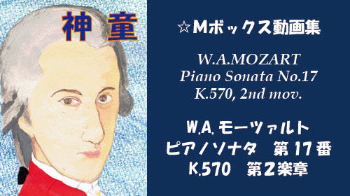 モーツァルト ピアノソナタ 第17番 K.570 第2楽章