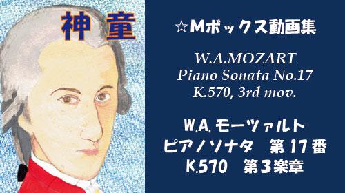 モーツァルト ピアノソナタ 第17番 K.570 第3楽章