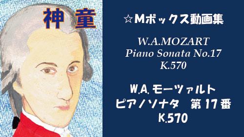 モーツァルト ピアノソナタ 第17番 K.570