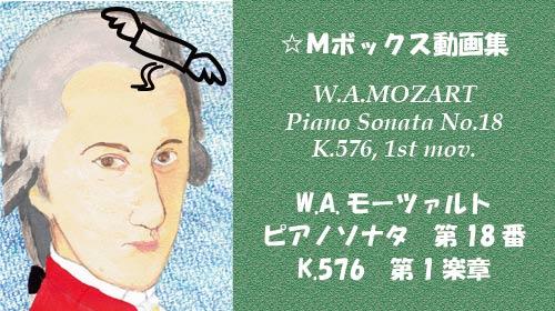 モーツァルト ピアノソナタ 第18番 K.576 第1楽章