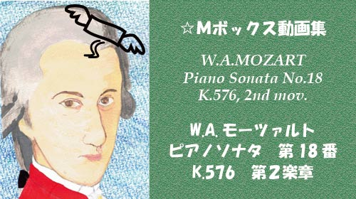 モーツァルト ピアノソナタ 第18番 K.576 第2楽章