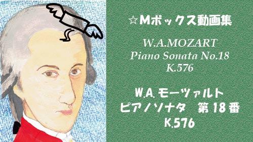モーツァルト ピアノソナタ 第18番 K.576