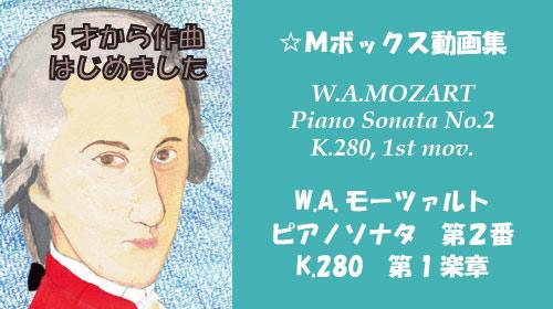 モーツァルト ピアノソナタ 第2番 K.280 第1楽章