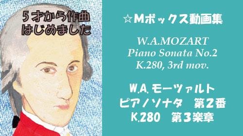 モーツァルト ピアノソナタ 第2番 K.280 第3楽章