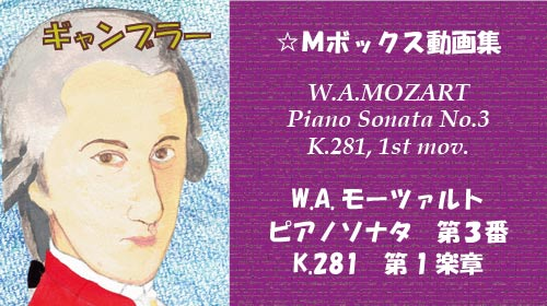 モーツァルト ピアノソナタ 第3番 K.281 第1楽章