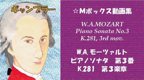 モーツァルト ピアノソナタ 第3番 K.281 第3楽章