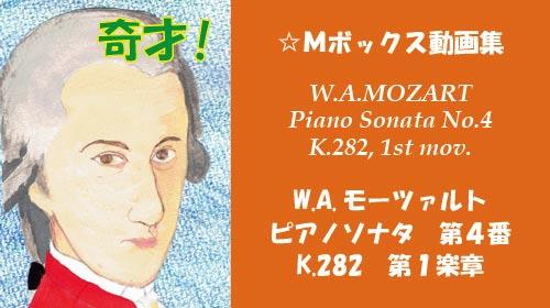 モーツァルト ピアノソナタ 第4番 K.282 第1楽章