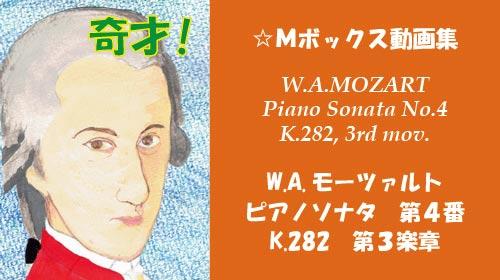 モーツァルト ピアノソナタ 第4番 K.282 第3楽章