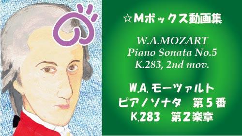 モーツァルト ピアノソナタ 第5番 K.283 第2楽章