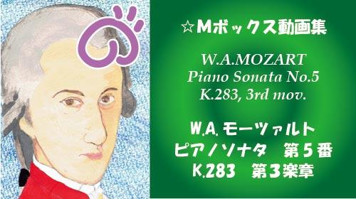 モーツァルト ピアノソナタ 第5番 K.283 第3楽章