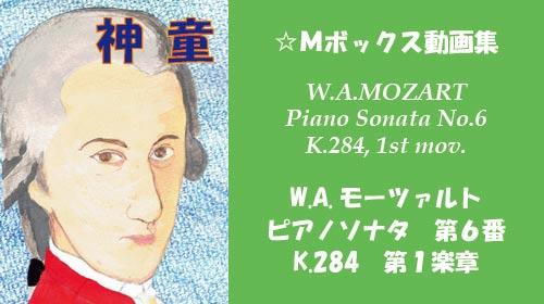 モーツァルト ピアノソナタ 第6番 K.284 第1楽章