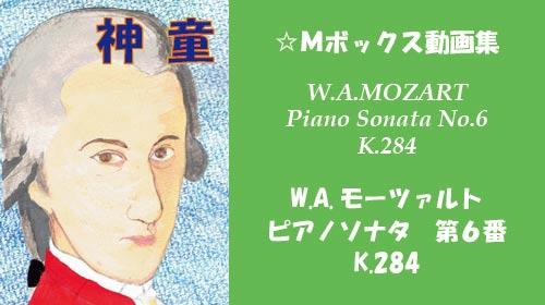 モーツァルト ピアノソナタ 第6番 K.284
