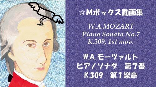 モーツァルト ピアノソナタ 第7番 K.309 第1楽章