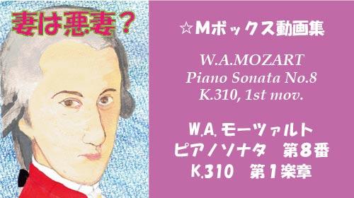 モーツァルト ピアノソナタ 第8番 K.310 第1楽章