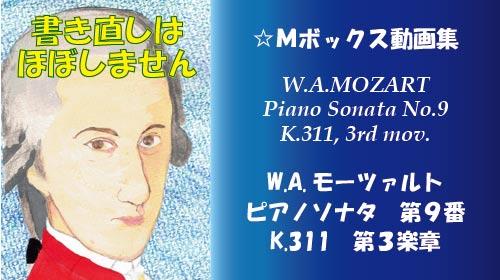 モーツァルト ピアノソナタ 第9番 K.311 第3楽章