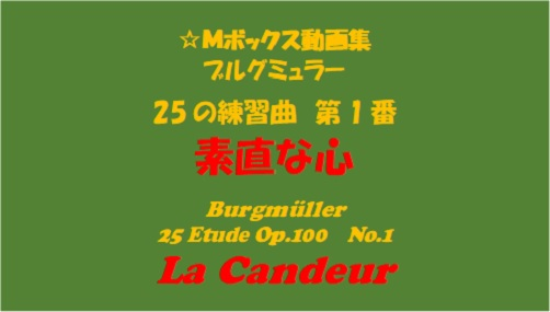 ブルグミューラー25-1素直な心