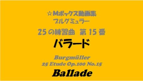ブルグミューラー25-15バラード