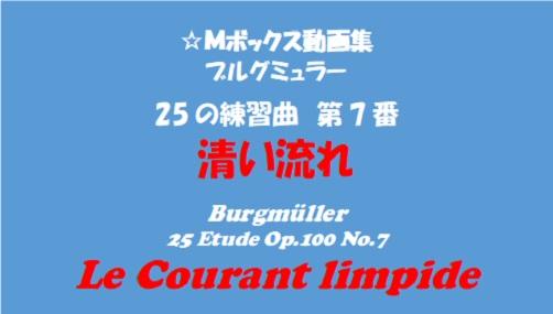 ブルグミューラー25-7清い流れ