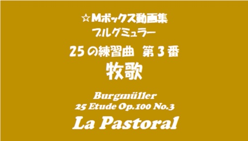 ブルグミューラー25-3牧歌