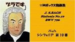 bachシンフォニア10b150-85