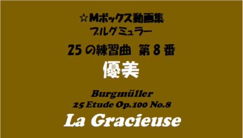 ブルグミューラー25-8優美