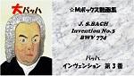 bachインヴェンション3b - コピー