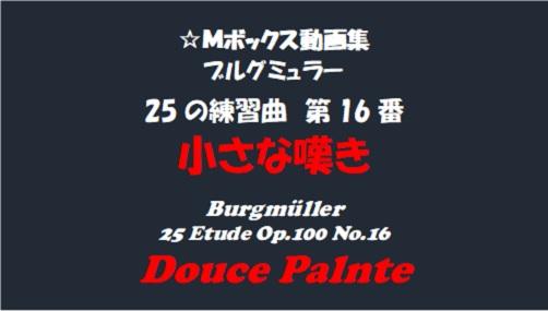 ブルグミューラー25-16小さな嘆き