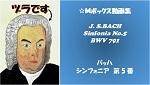 bachシンフォニア5b150-85
